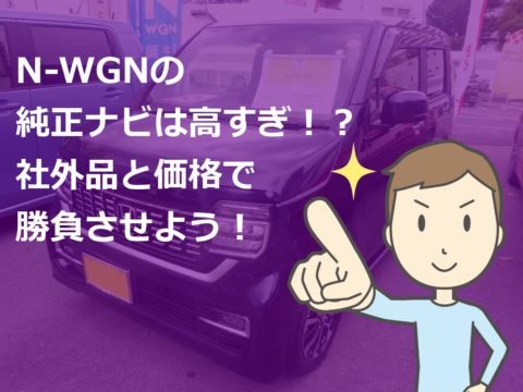 N-WGNの純正ナビは高すぎ!?社外品と価格で勝負させよう!