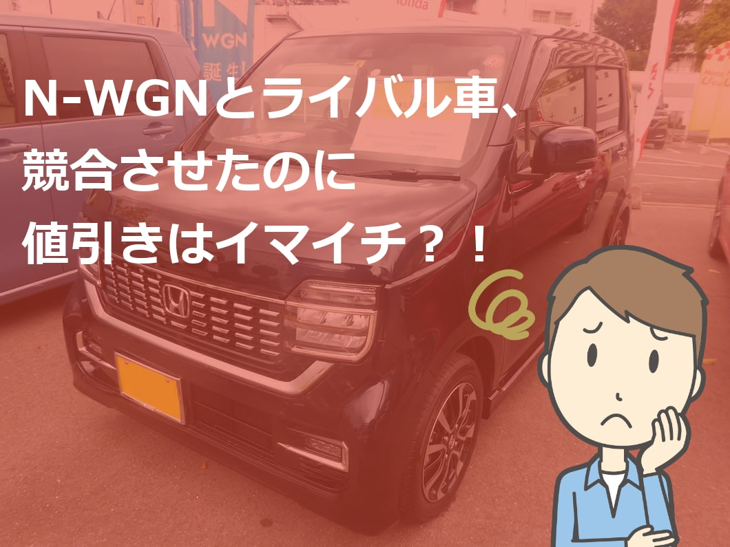 N-WGNとライバル車、競合させたのに値引きはイマイチ?!
