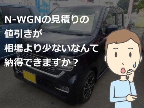 N-WGNの見積もりの値引きが相場より少ないなんて納得できますか?