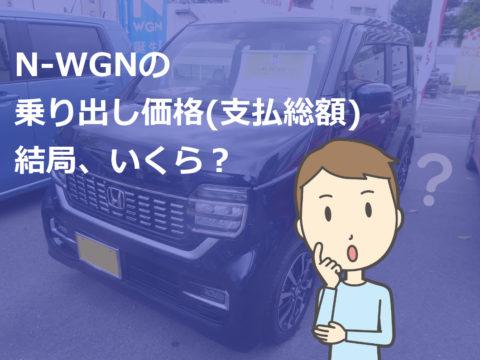 N-WGNの乗り出し価格(支払総額)結局、いくら?