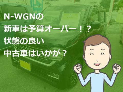 N-WGNの新車は予算オーバー!?状態の良い中古車はいかが?