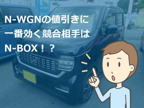 N-WGNの値引きに一番効く競合相手はN-WGN!?