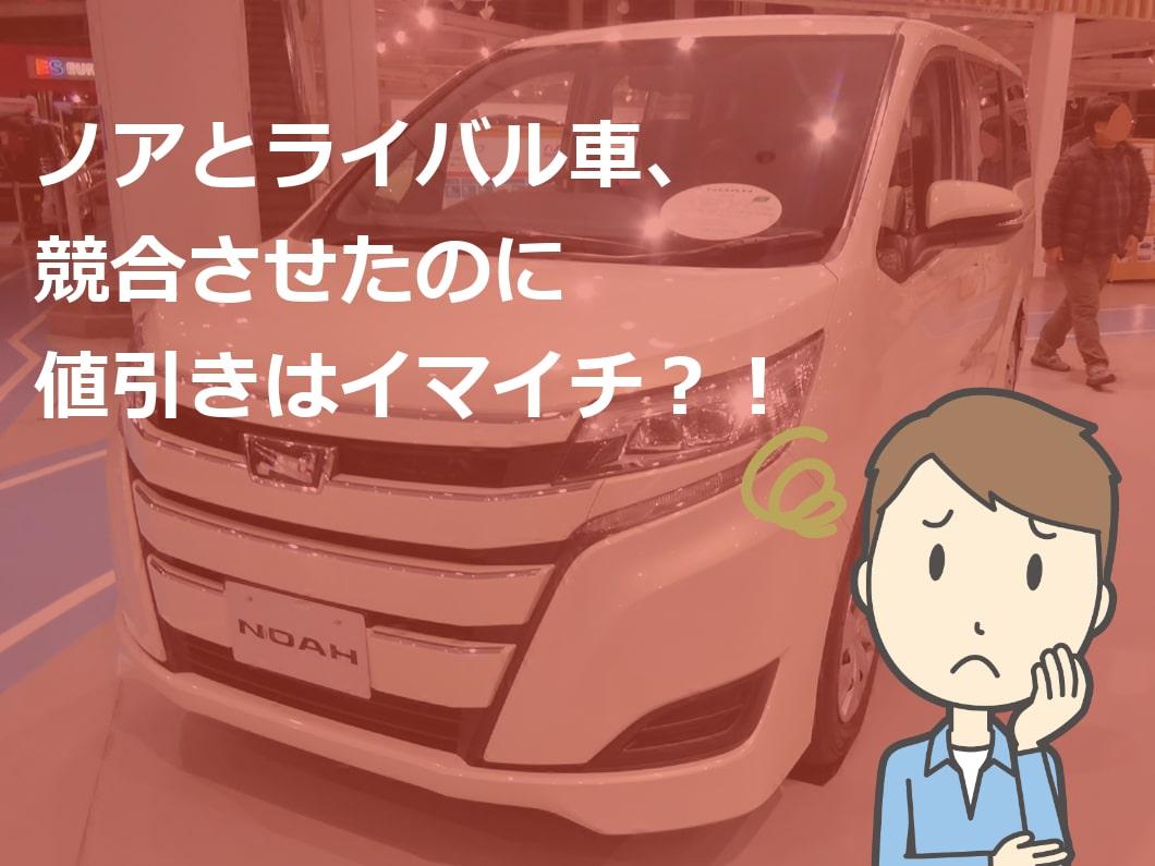 ノアとライバル車、競合させたのに値引きはイマイチ?!