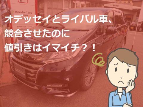 オデッセイとライバル車、競合させたのに値引きはイマイチ?!