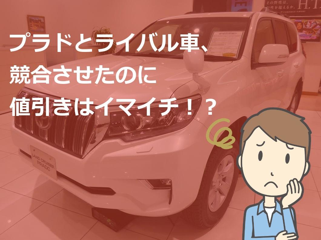 プラドとライバル車、競合させたのに値引きはイマイチ?!