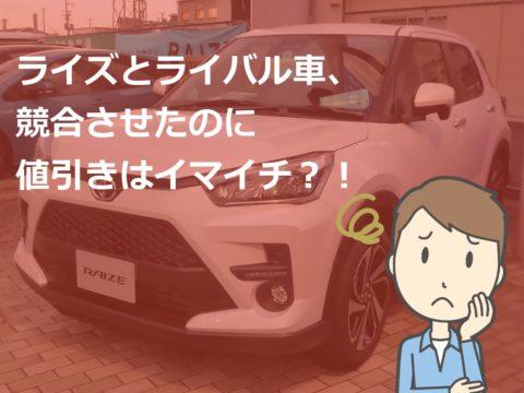 ライズとライバル車、競合させたのに値引きはイマイチ?!