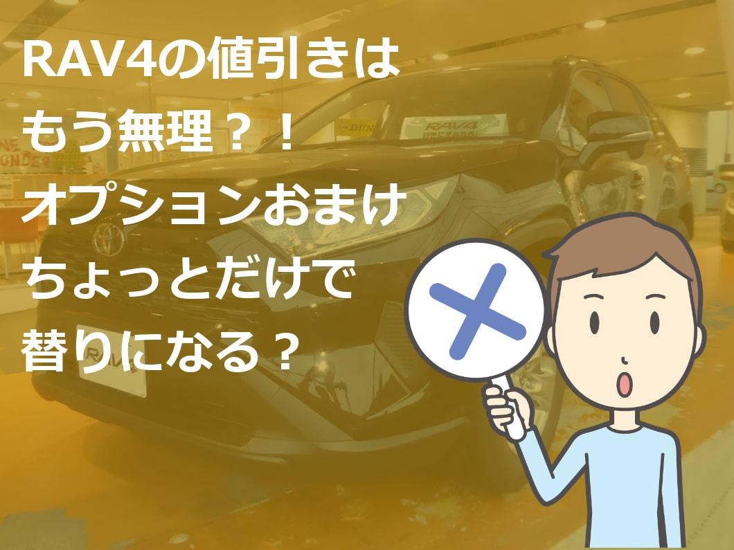 RAV4の値引きはもう無理?!オプションおまけちょっとだけで替りになる?