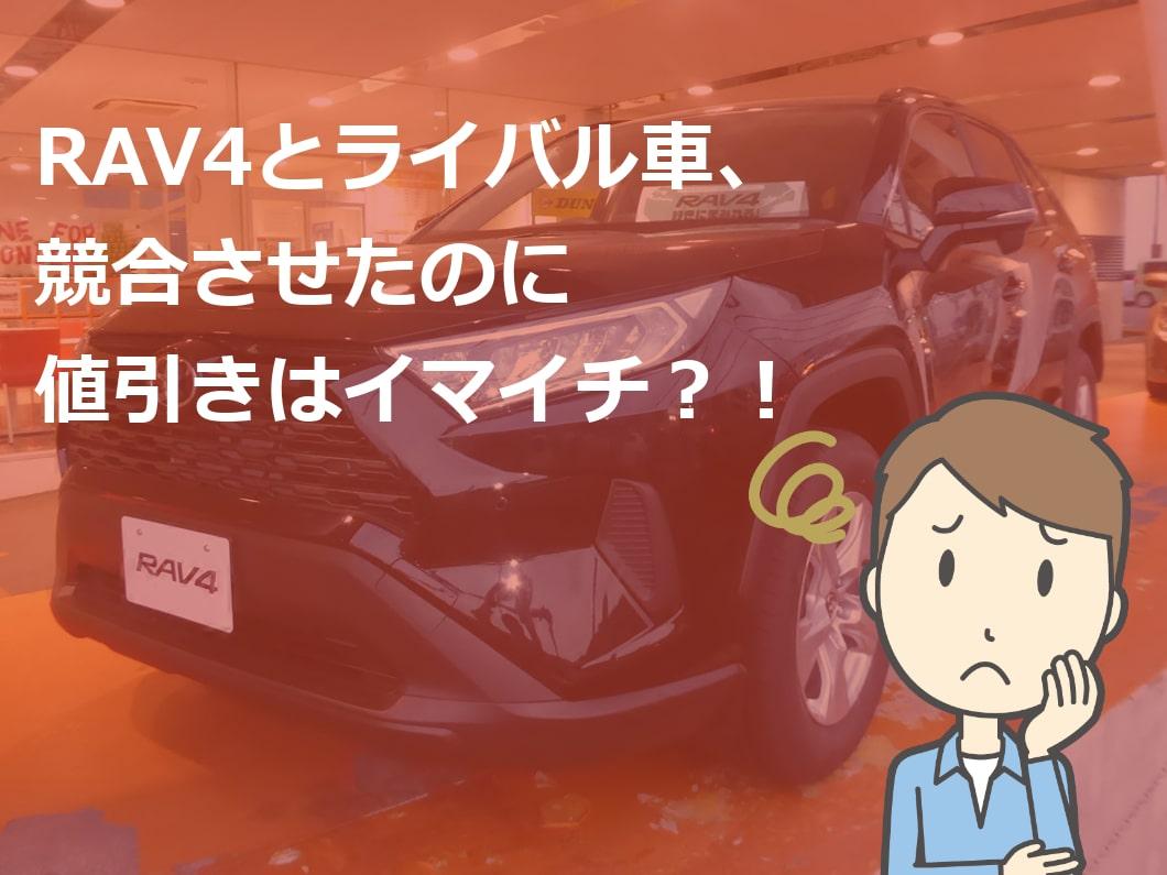 RAV4とライバル車、競合させたのに値引きはイマイチ?!