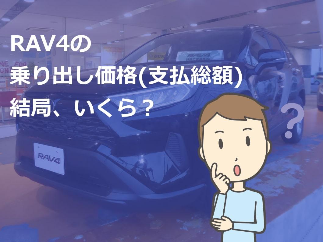 RAV4の乗り出し価格(支払総額)結局、いくら?