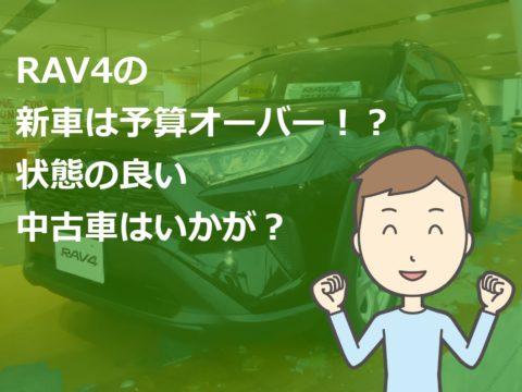 RAV4の新車は予算オーバー!?状態の良い中古車はいかが?