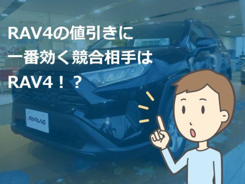 RAV4の値引きに一番効く競合相手はRAV4!?