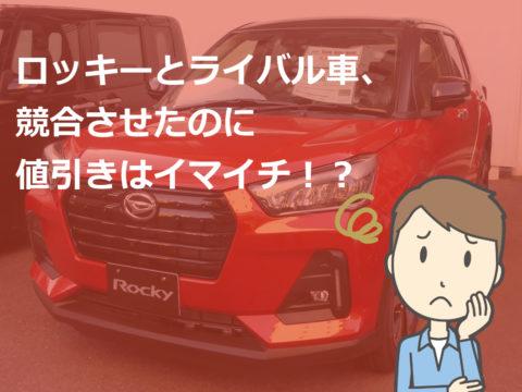ロッキーとライバル車、競合させたのに値引きはイマイチ?!
