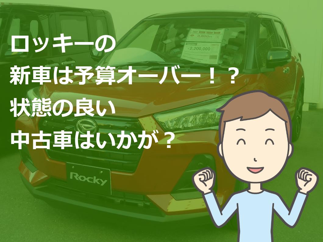 ロッキーの新車は予算オーバー!?状態の良い中古車はいかが?