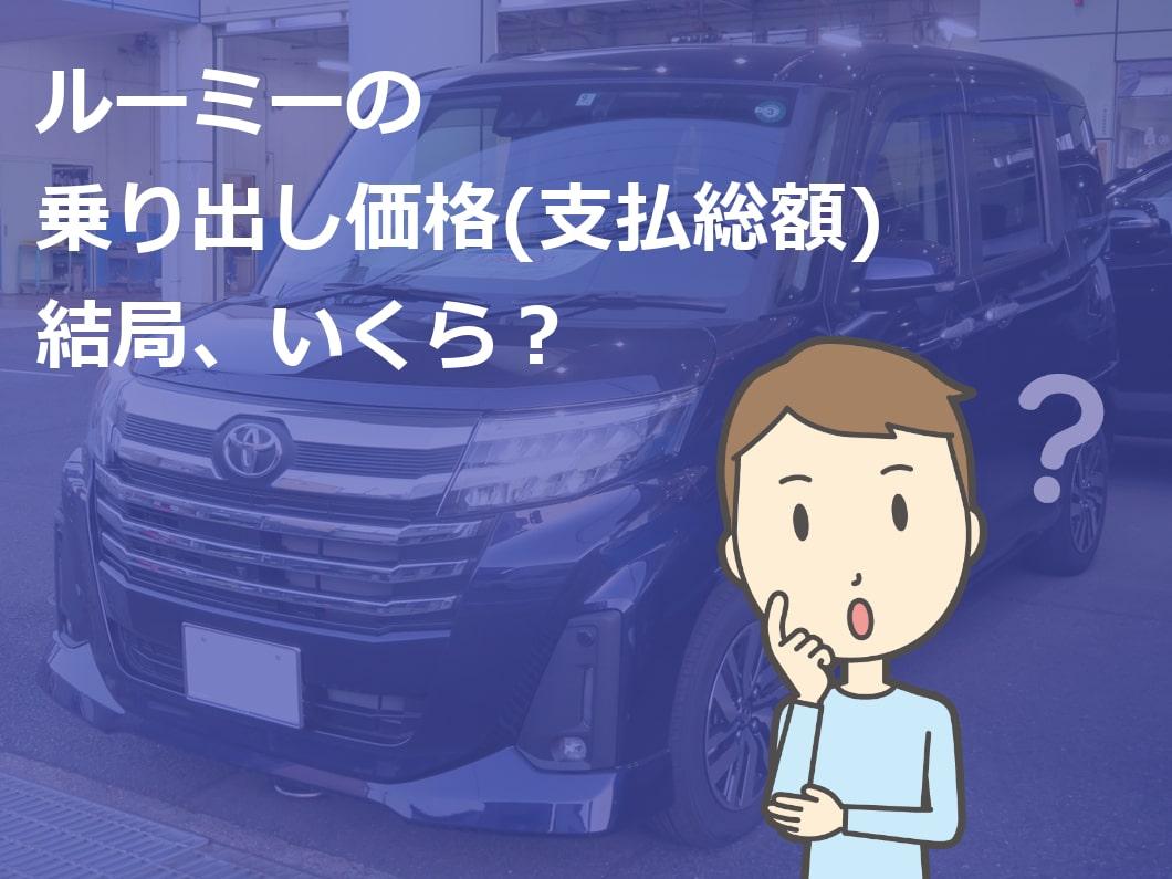 ルーミー グレード トヨタ