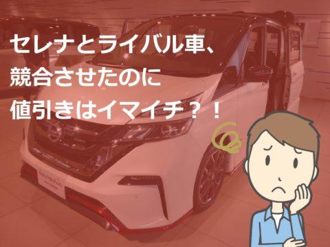 セレナとライバル車、競合させたのに値引きはイマイチ?!