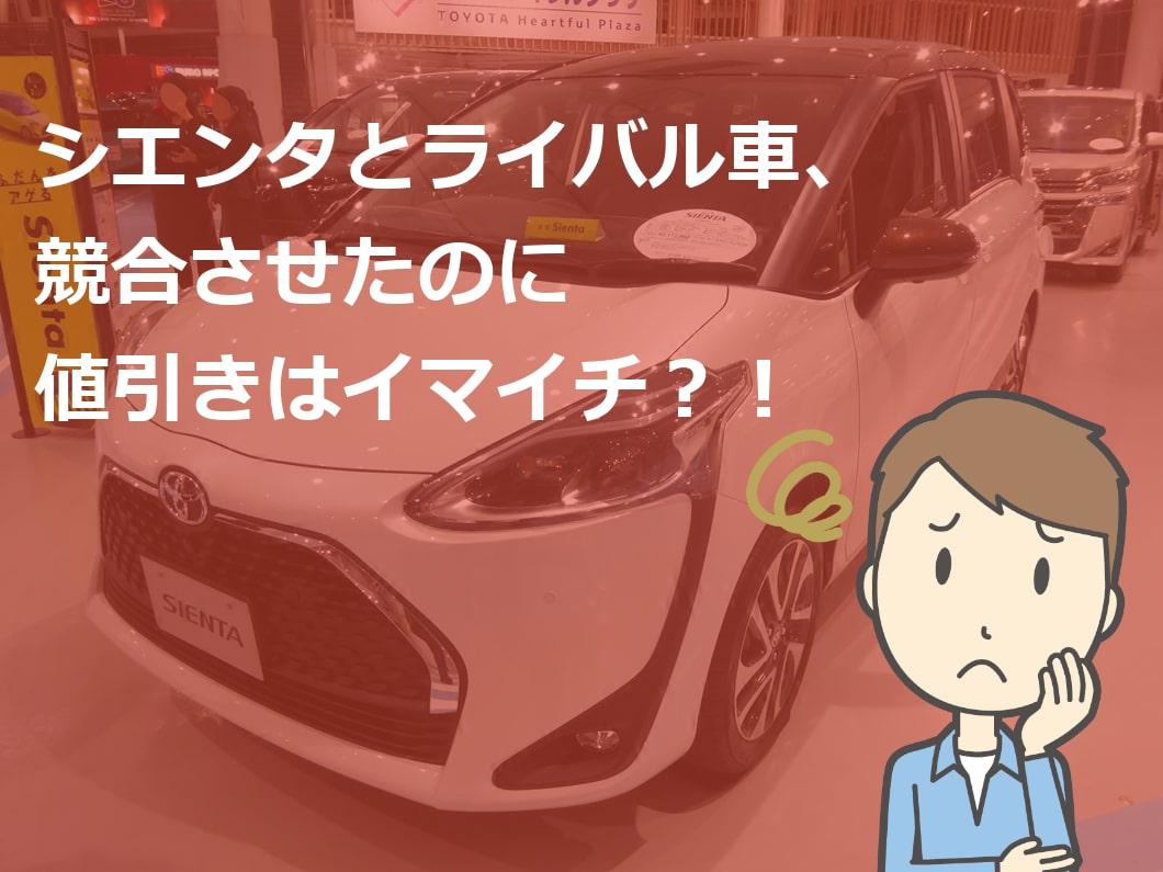 シエンタとライバル車、競合させたのに値引きはイマイチ?!