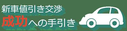 新車値引き交渉 成功への手引き | car-nego.net