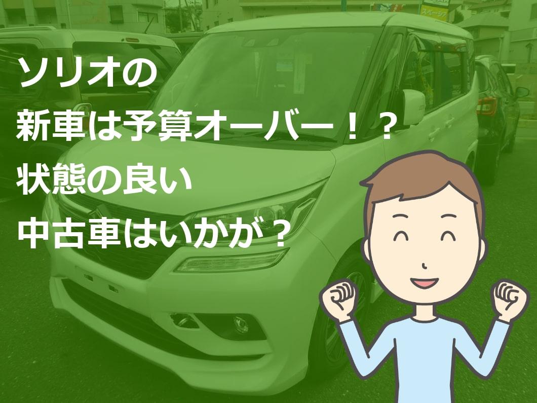 ソリオの新車は予算オーバー!?状態の良い中古車はいかが?