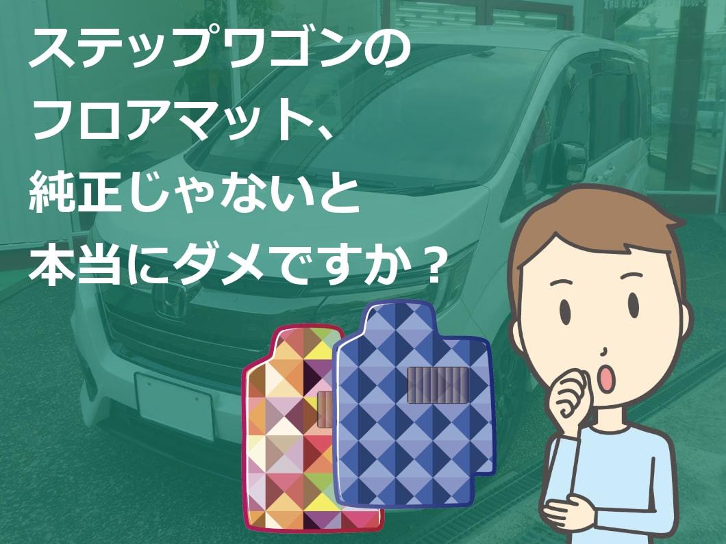 ステップワゴンのフロアマット、純正じゃないと本当にダメですか?