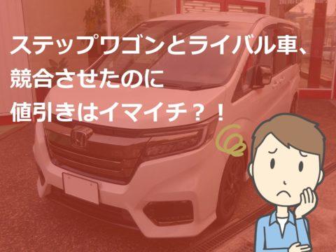 ステップワゴンとライバル車、競合させたのに値引きはイマイチ?!