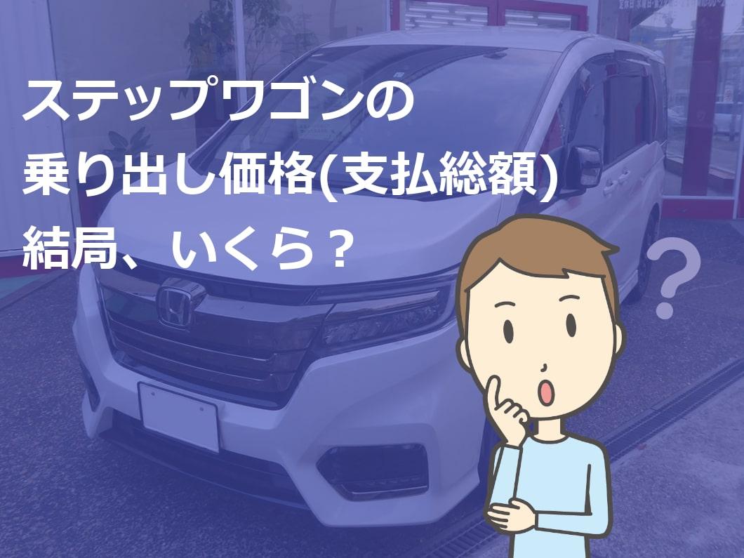 ステップワゴンの乗り出し価格(支払総額)結局、いくら?