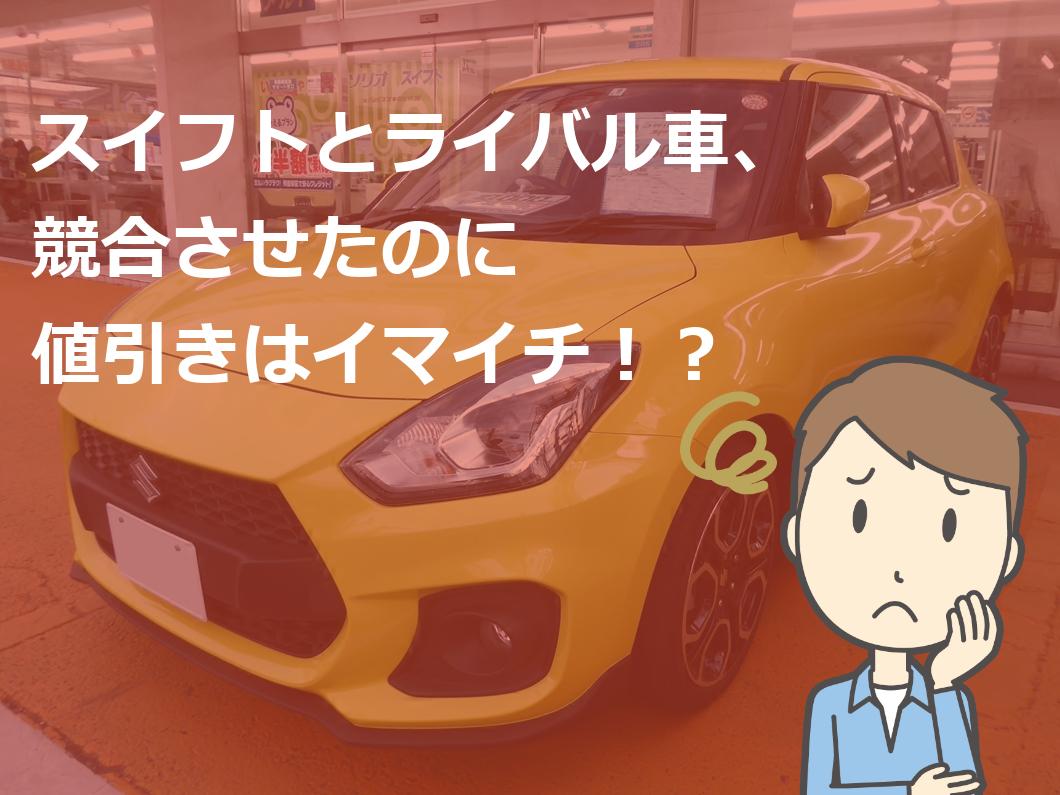 スイフトとライバル車、競合させたのに値引きはイマイチ!?