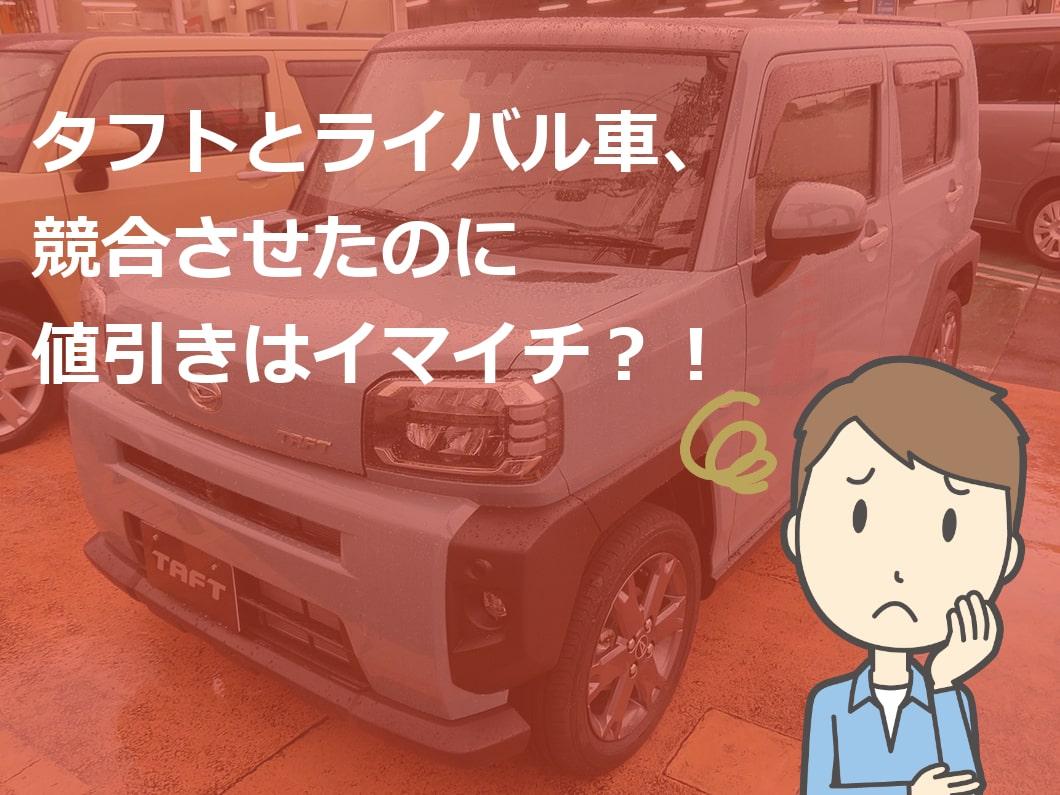 タフトとライバル車、競合させたのに値引きはイマイチ?!
