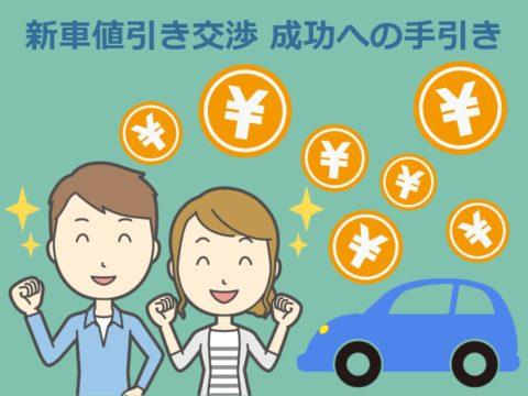 新車値引き交渉 成功への手引き