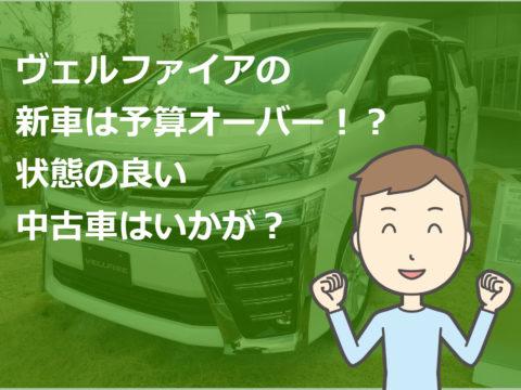 ヴェルファイアの新車は予算オーバー!?状態の良い中古車はいかが?