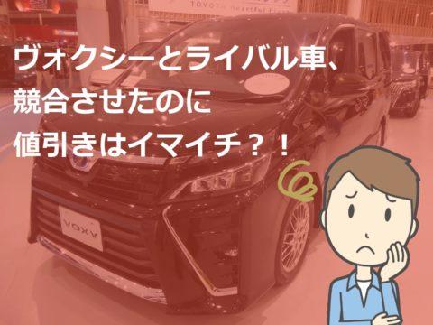 ヴォクシーとライバル車、競合させたのに値引きはイマイチ?!
