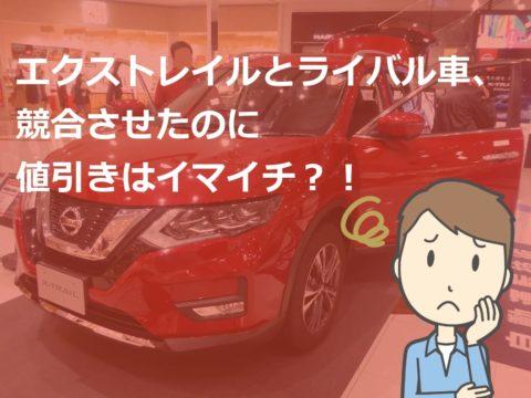 エクストレイルとライバル車、競合させたのに値引きはイマイチ?!