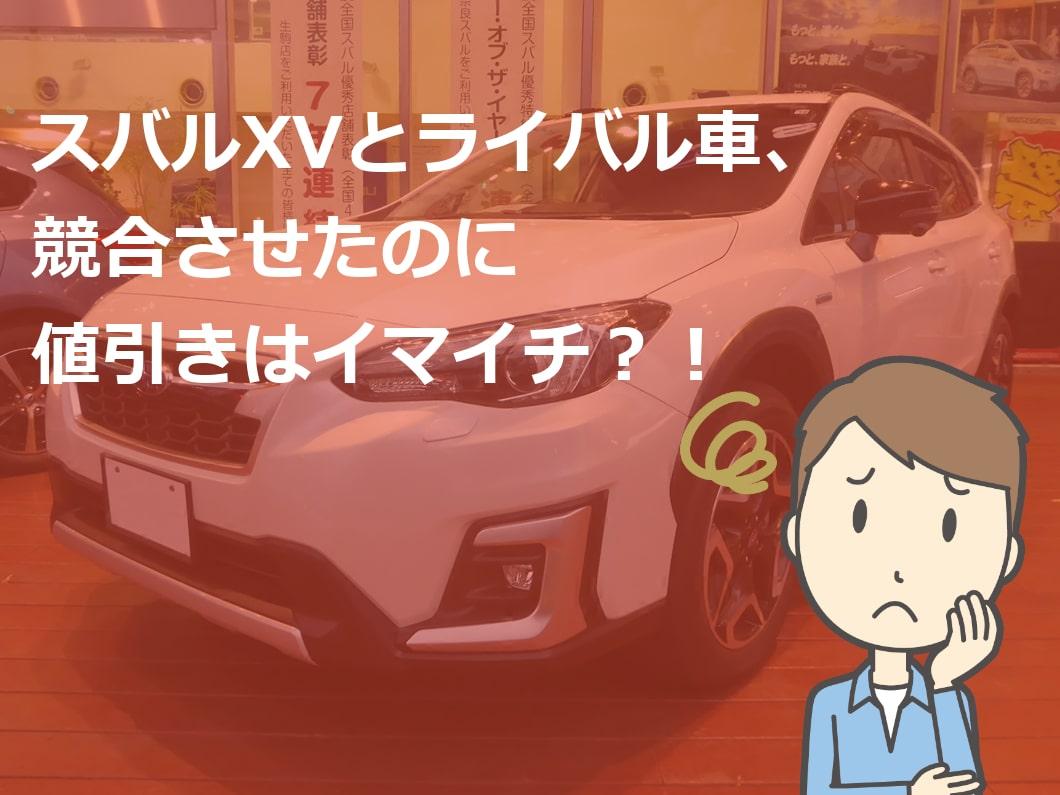 スバルXVとライバル車、競合させたのに値引きはイマイチ?!