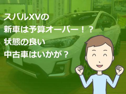 スバルXVの新車は予算オーバー!?状態の良い中古車はいかが?