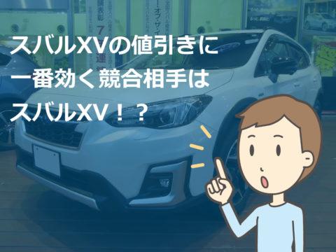スバルXVの値引きに一番効く競合相手はスバルXV!?