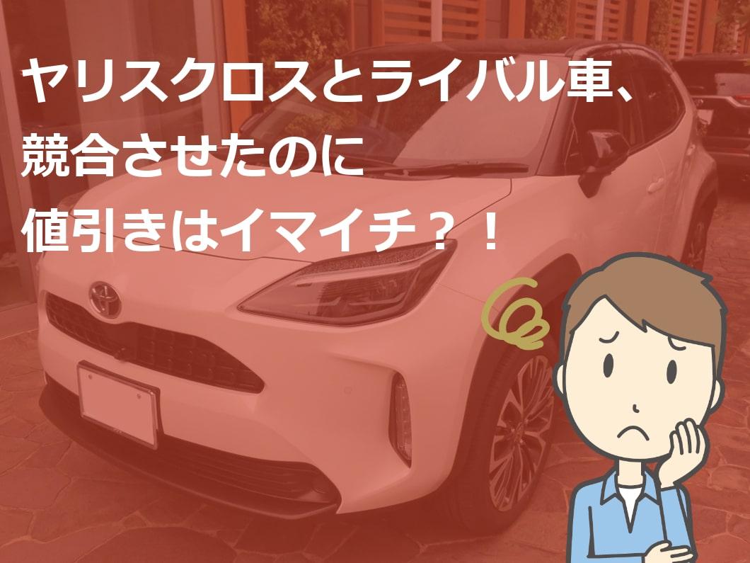 ヤリスクロスとライバル車、競合させたのに値引きはイマイチ?!